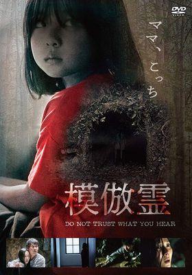 『模倣霊』のポスター