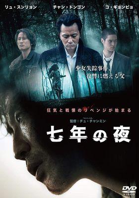 7년의 밤의 포스터