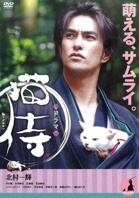 Neko Zamurai Season 1's Poster