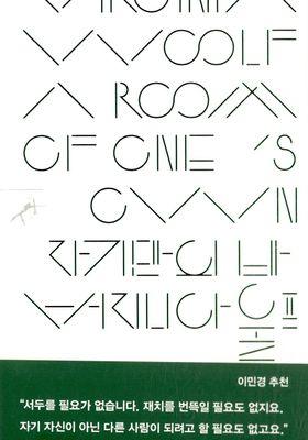 자기만의 방's Poster