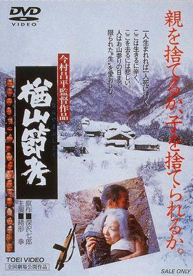 The Ballad of Narayama's Poster