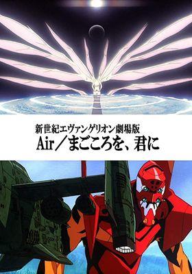 Neon Genesis Evangelion: The End of Evangelion's Poster