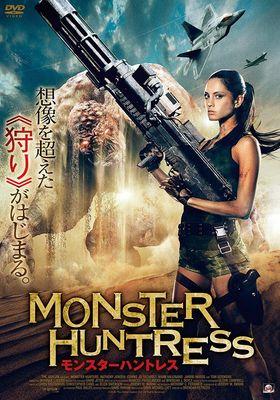 몬스터 헌터스의 포스터
