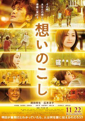 『想いのこし』のポスター