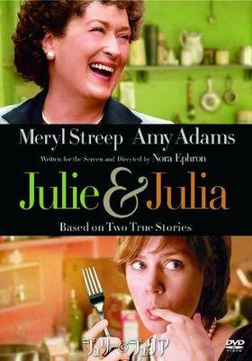 『ジュリー&ジュリア』のポスター