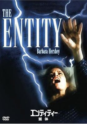 『エンティティー 霊体』のポスター