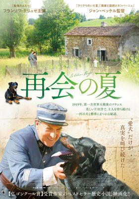 『再会の夏』のポスター