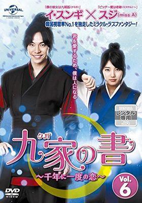 Gu Family Book's Poster