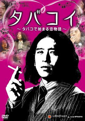タバコイ タバコで始まる恋物語's Poster