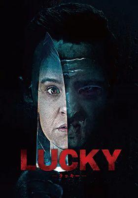 럭키의 포스터