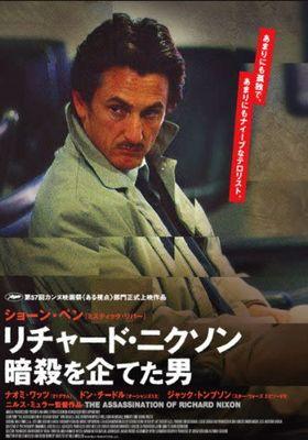『リチャード・ニクソン暗殺を企てた男』のポスター