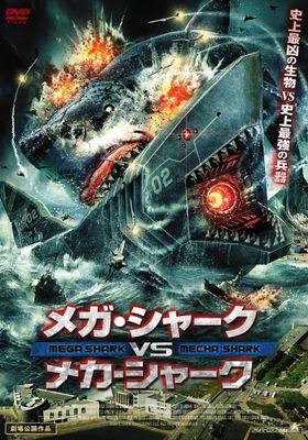 Mega Shark vs. Mecha Shark's Poster