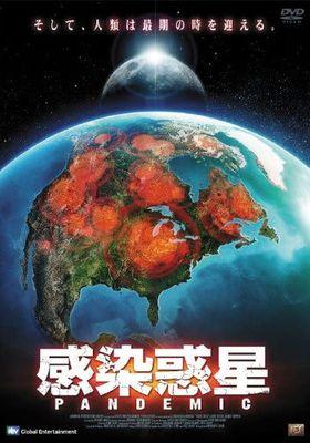 『PANDEMIC 感染惑星』のポスター