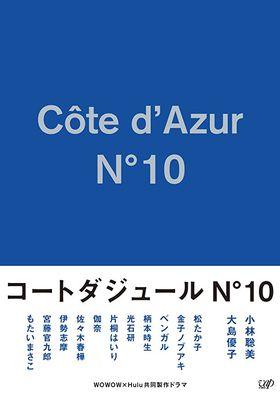 『コートダジュールNo.10』のポスター