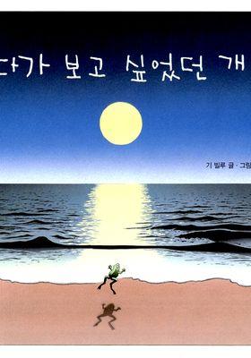 바다가 보고 싶었던 개구리's Poster