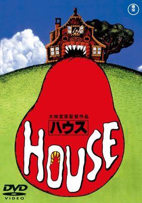 하우스의 포스터