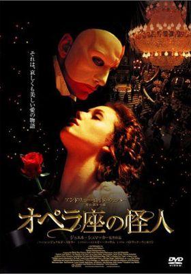 오페라의 유령의 포스터