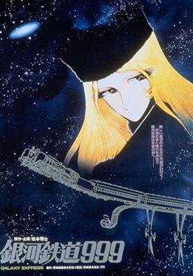 『銀河鉄道999』のポスター