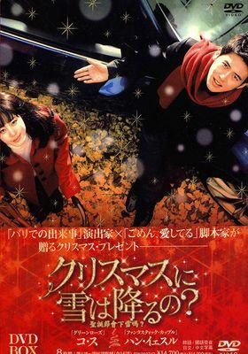 『クリスマスに雪は降るの?』のポスター