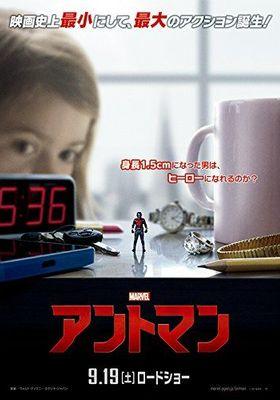 『アントマン』のポスター
