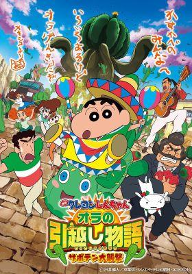 『映画クレヨンしんちゃん オラの引越し物語 サボテン大襲撃』のポスター