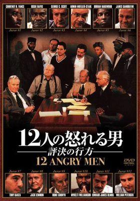 『12人の怒れる男 評決の行方』のポスター