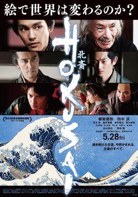 호쿠사이의 포스터