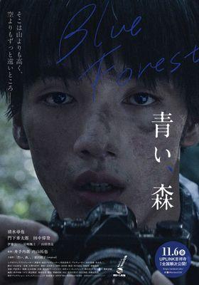 『青い、森』のポスター