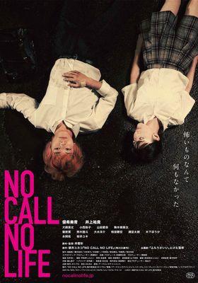 NO CALL NO LIFE's Poster