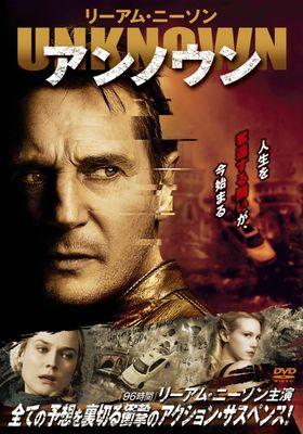 『アンノウン(2011)』のポスター