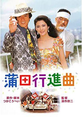 『蒲田行進曲』のポスター