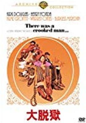 크루키드 맨의 포스터