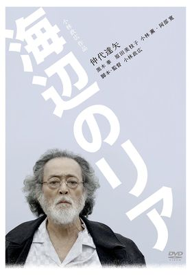 Lear by the Seashore's Poster