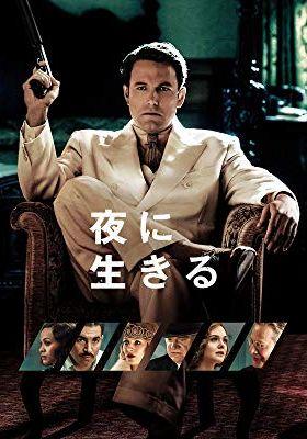 『夜に生きる』のポスター