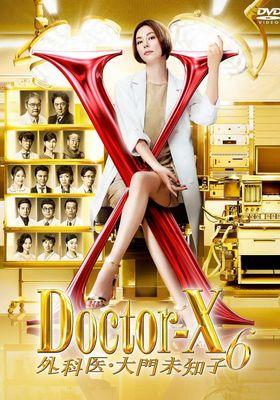 Doctor-X: Surgeon Michiko Daimon Season 6's Poster