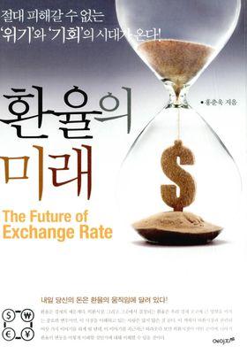 환율의 미래's Poster