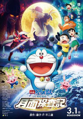 극장판 도라에몽: 진구의 달 탐사기의 포스터