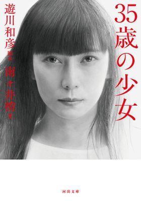『35歳の少女』のポスター