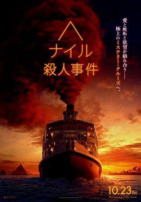 나일 강의 죽음의 포스터