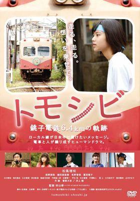 Tomoshibi: Choshi Dentesu 6.4km no Kiseki's Poster