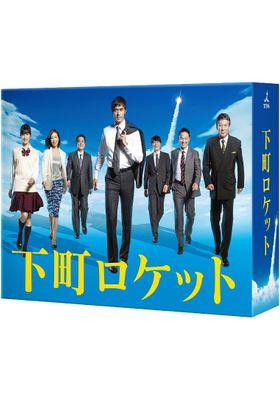 Shitamachi Rocket Season 1's Poster