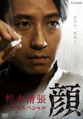 『松本清張スペシャル 顔』のポスター