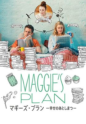 Maggie's Plan's Poster