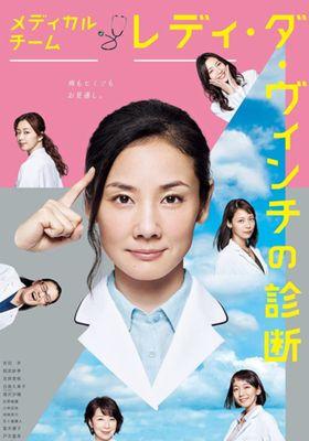Medical Team Lady da Vinci's Diagnosis's Poster