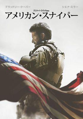American Sniper's Poster