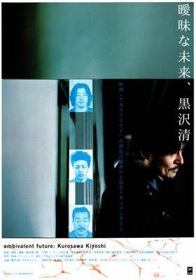『曖昧な未来、黒沢清』のポスター