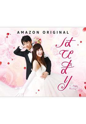 『はぴまり〜Happy Marriage!?〜』のポスター