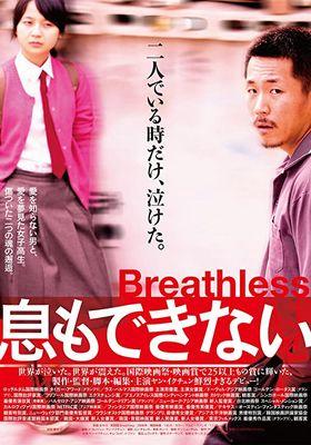 『息もできない』のポスター