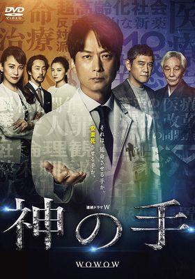 신의손의 포스터