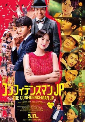 『コンフィデンスマンJP(ロマンス編)』のポスター